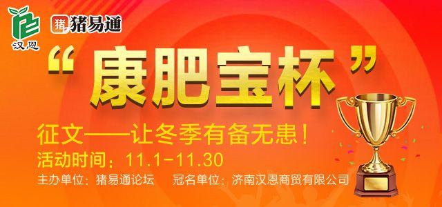 """11月""""康肥宝杯""""征文——让冬季有备无患!"""
