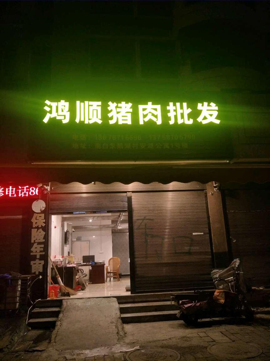 浙江省温州市瓯海区求购外三元生猪
